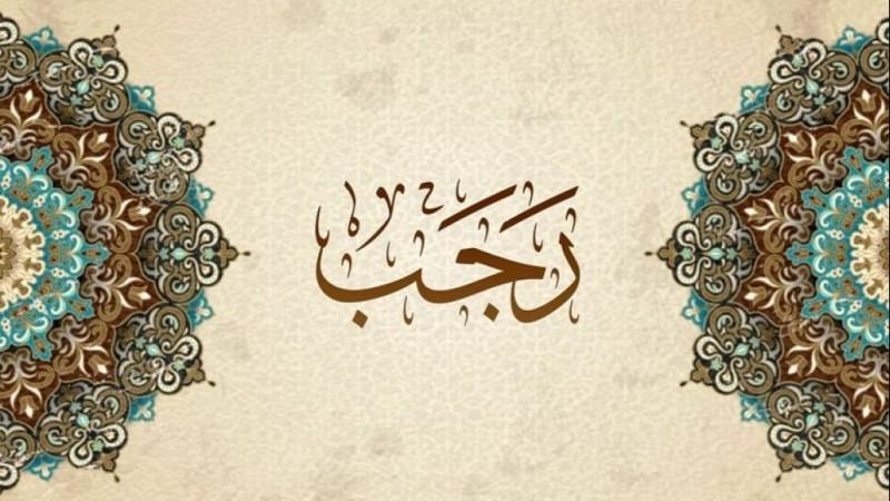 Awal Rajab 1442 H Jatuh pada 13 Februari, Ini Doa dan Amalanya, GP Ansor
